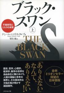 ブラック・スワン:ナシーム・ニコラス・タレブ