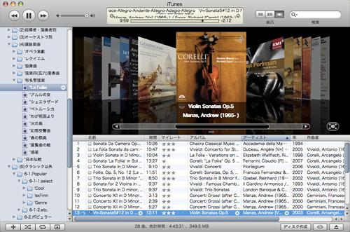 iTunesの「コレッリ(Corelli)作曲 ヴァイオリンソナタ 作品番号5 第12番 ラ・フォリア(La Follia)」