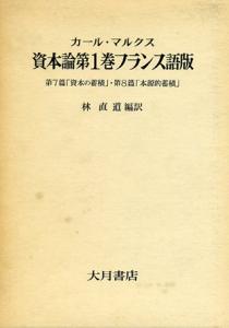 カール・マルクス「資本論」フランス語版 邦訳