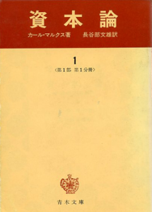 カール・マルクス「資本論」邦訳 青木文庫版(長谷部文雄訳)