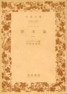 カール・マルクス「資本論」邦訳 岩波文庫版