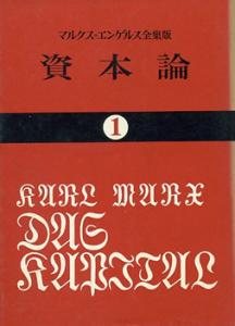カール・マルクス「資本論」邦訳 国民文庫版