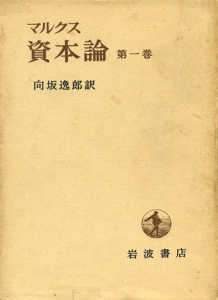カール・マルクス「資本論」岩波書店 向坂逸郎訳