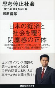 思考停止社会~「遵守」に蝕まれる日本:郷原信郎著