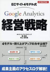 ECサイト4モデル式 Google Analytics経営戦略
