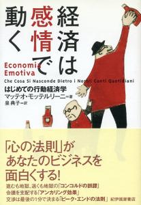 経済は感情で動く - はじめての行動経済学 マッテオ・モッテルリーニ著