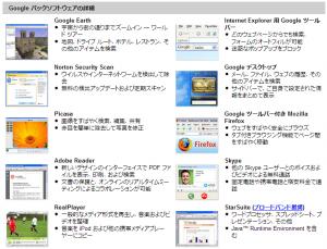 Googleパックのソフトウェア