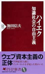 池田信夫著『ハイエク 知識社会の自由主義』
