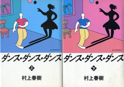 村上春樹『ダンス・ダンス・ダンス』