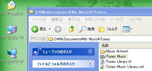iTunes Musicフォルダの場所