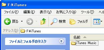 外付けハードディスクにiTunes Musicフォルダを作成