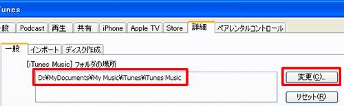 iTunes Musicフォルダの移動