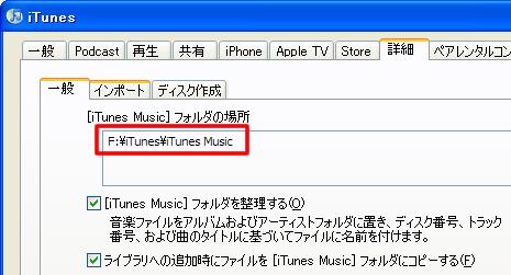 外付けハードディスクのiTunes Musicフォルダを指定
