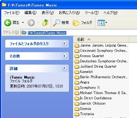 iTunes Musicフォルダの移動が完了