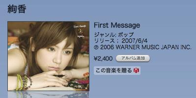 絢香「First Message」2400円