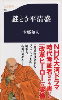 謎とき平清盛 (文春新書): 本郷 和人