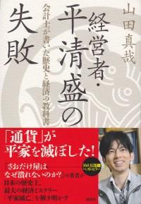 経営者・平清盛の失敗 会計士が書いた歴史と経済の教科書: 山田 真哉