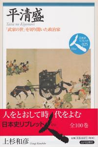 平清盛―「武家の世」を切り開いた政治家 (日本史リブレット人): 上杉 和彦