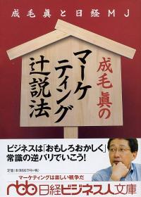 成毛真のマーケティング辻説法 (日経ビジネス人文庫) (文庫) 成毛 真 (著), 日経MJ (著)