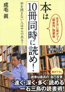 本は10冊同時に読め!:成毛 眞