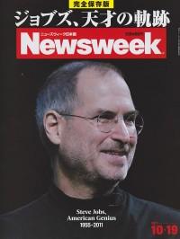 Newsweek (ニューズウィーク日本版) 2011年 10/19号:ジョブズ、天才の軌跡