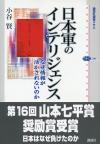 日本軍のインテリジェンス なぜ情報が活かされないのか