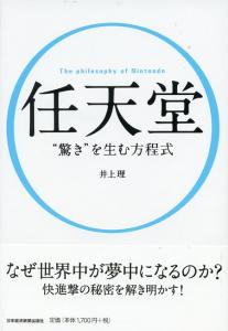 """任天堂 """"驚き""""を生む方程式:井上 理(著)"""