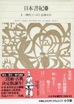 小学館 新編日本古典文学全集 (2) 日本書紀