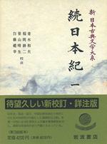 続日本紀 1 (新 日本古典文学大系