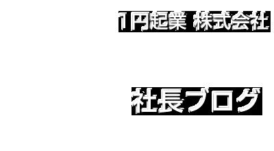 中高年離職者が1円株式会社の設立でリベンジ起業した社長ブログ