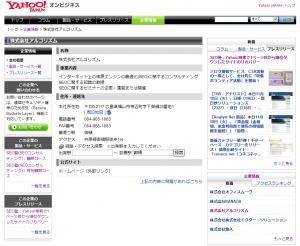株式会社アルゴリズム - Yahoo!オンビジネス
